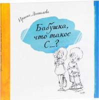 Книга Бабушка, Что такое С...?