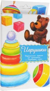 Игрушки. Дидактические карточки для ознакомления с окружающим миром
