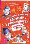 Книга Как развить в ребенке харизму и гениальность
