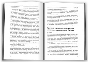 фото страниц Витрина. Колесо истории (суперкомплект из 2 книг) #7
