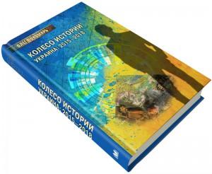 фото страниц Витрина. Колесо истории (суперкомплект из 2 книг) #9