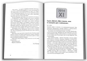 фото страниц Витрина. Колесо истории (суперкомплект из 2 книг) #6
