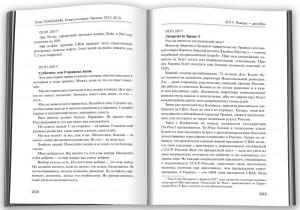 фото страниц Витрина. Колесо истории (суперкомплект из 2 книг) #11