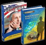 Книга Витрина. Колесо истории (суперкомплект из 2 книг)