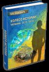 фото страниц Колесо истории, или Витрина 2.0. Украина: 2015 - 2018 годы #2