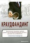 Книга Краудфандинг. Справочное руководство по привлечению денежных средств