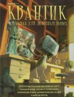 Книга Квантик. Альманах для любознательных. Выпуск 11