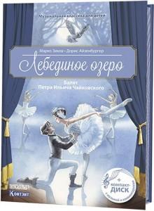 Книга Лебединое озеро. Балет Петра Ильича Чайковского