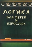 Книга Логика для детей и взрослых