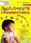 Книга Логопедическая грамматика для малышей. Пособие для занятий с детьми 2-4 лет
