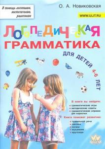 Книга Логопедическая грамматика для малышей. Пособие для занятий с детьми 4-6 лет