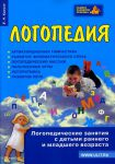 Книга Логопедия. Логопедические занятия с детьми раннего и младшего возраста.