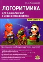 Книга Логоритмика для дошкольников в играх и упражнениях. Практическое пособие для педагогов и родителей.