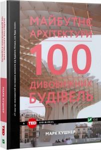 Книга Майбутнє архітектури. 100 дивовижних будівель
