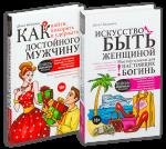 Книга Искусство быть женщиной. Как найти, покорить и удержать достойного мужчину (суперкомплект из 2 книг)
