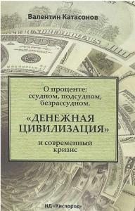Книга О проценте. Ссудном, подсудном, безрассудном. 'Денежная цивилизация'и современный кризис