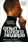 Книга Опыт голого лидера