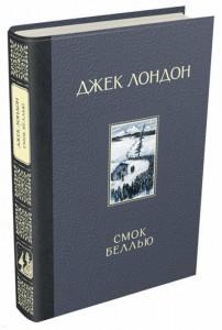 Книга Смок Беллью