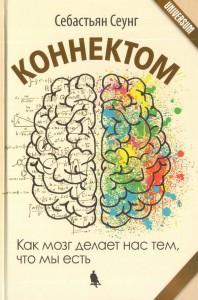 Книга Коннектом. Как мозг делает нас тем, что мы есть