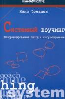 Книга Системный коучинг. Целеориентированный подход в консультировании