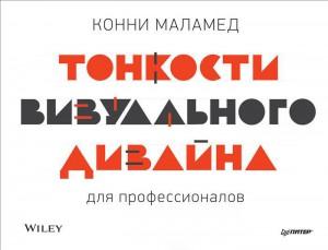 Книга Тонкости визуального дизайна для профессионалов