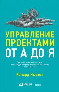 Книга Управление проектами от А до Я
