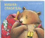 Книга Мишка-спасатель