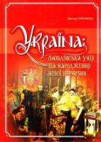 Книга Україна: Люблінська унія та народження нової Вітчизни