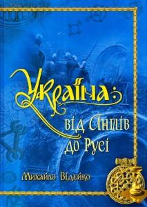Книга Україна: від Антів до Русі