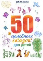 Книга 50 целебных сказок для детей