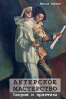 Книга Актерское мастерство. Теория и практика