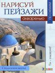 Книга Нарисуй пейзажи акварелью по схемам. Средиземноморье
