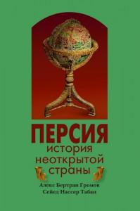 Книга Персия. История неоткрытой страны