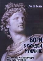 Книга Боги в каждом мужчине. Архетипы, управляющие жизнью мужчин