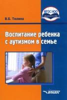 Книга Воспитание ребенка с аутизмом в семье