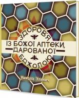 Книга Здоров'я із Божої аптеки, дарованої Бджолою
