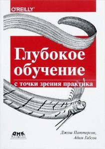 Книга Глубокое обучение с точки зрения практика