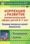 Книга Коррекция и развитие эмоциональной сферы детей 6-7 лет