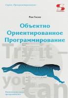 Книга Объектно Ориентированное Программирование. Настольная книга программиста