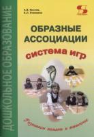 Книга Образные ассоциации. Методические рекомендации к системе игр, развивающих память и мышление