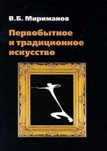 Книга Первобытное и традиционное искусство