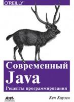 Книга Современный Java. Рецепты программирования