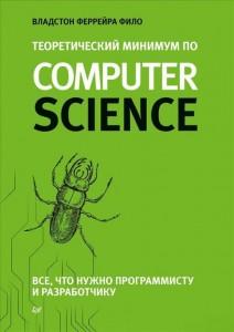 Книга Теоретический минимум по Computer Science. Все что нужно программисту и разработчику