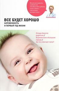 Книга Все будет хорошо. Беременность и первый год жизни