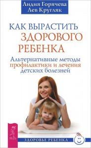Книга Как вырастить здорового ребенка. Альтернативные методы профилактики и лечения детских болезней