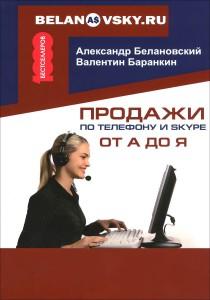 Книга Продажи по телефону и Skype от А до Я