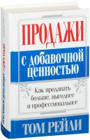 Книга Продажи с добавочной ценностью