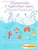Книга Путешествие в музыкальную страну. Учим ноты