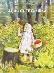 Книга Аришка-трусишка