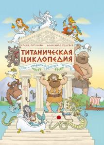 Книга Титаническая циклопедия